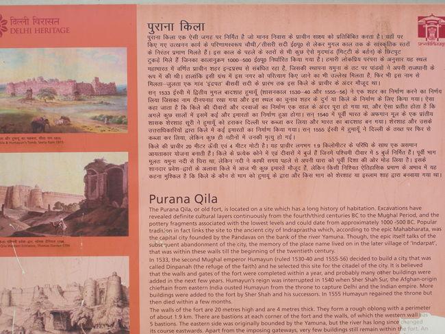 Photos of Purana Qila, Mathura Road, New Delhi, Delhi, India 3/21 by Mayank Pandeyz (with floating shoes)