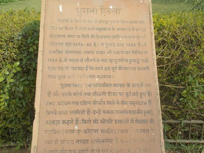 Photos of Purana Qila, Mathura Road, New Delhi, Delhi, India 4/21 by Mayank Pandeyz (with floating shoes)