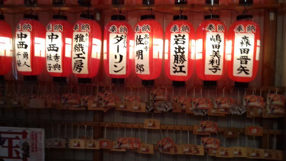 Japan's Tiny Travel Tales: Arigato (Thank you) Japan
