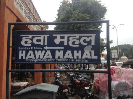 Hawa Mahal: The Palace of Breeze