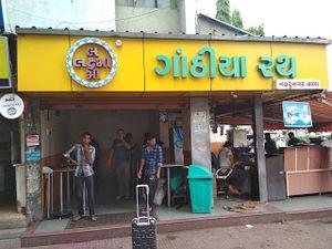 अहमदाबाद में 2 दिन....भाग 1....