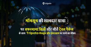 Tripoto हिंदी कॉन्टेस्ट में हिस्सा लेकर पाएँ घूमने का मौका! जानिए कैसे