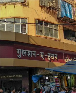A Must Visit Restaurant In Mumbai