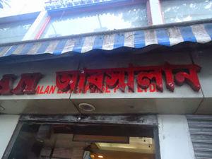 Arsalan- The glory of Kolkata