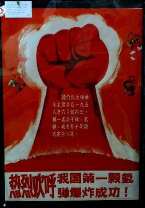 Shanghai Propaganda Poster Art Center 1/1 by Tripoto