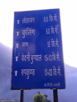 Into the land of Dead:Roopkund Trek