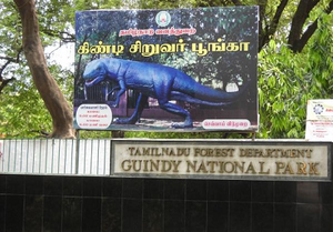 Guindy National Park, Chennai