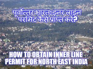 TRAVEL WITH RD: पूर्वोत्तर भारत: इनर लाइन परमिट कैसे प्राप्त करें? (How to Obtain Inner Line Permit