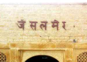 Humble 'Badal' in the Desert : Jaisalmer