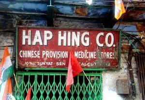 Hap Hing Company 1/2 by Tripoto