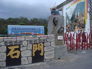 A Trip to Mudan Township in Taiwan