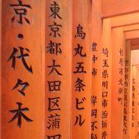 Fushimi Inari Taisha 4/5 by Tripoto