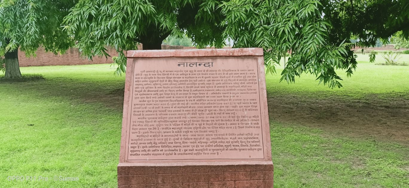 Photo of Nalanda University By Suman Roy