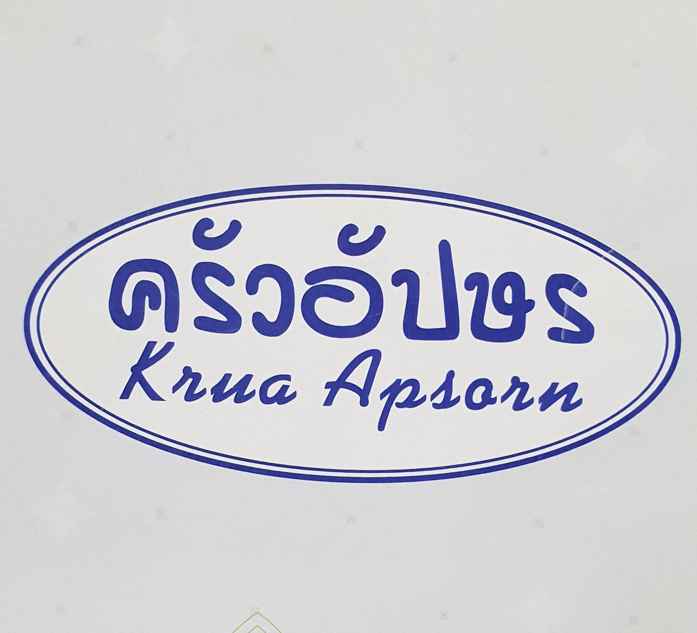 Photo of Krua Apsorn By Karthik Gandhi aka GastroHogger