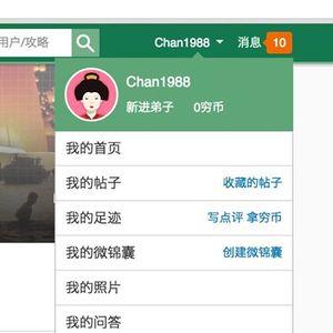 Ji Chen Travel Blogger