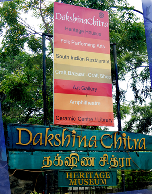 Dakshinachitra: South Indian culture at one place.
