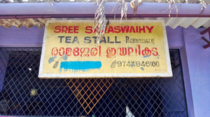 Ramaserry Idly - Saraswathi Tea Stall Near Palakkad Kerala