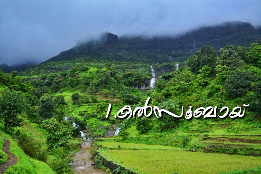 Top 10 Monsoon Treks in Maharastra
